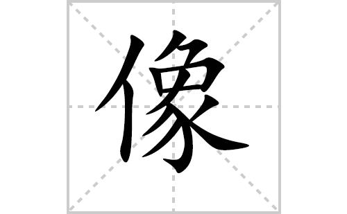 像的笔顺笔画怎么写(像的笔画、拼音、解释及成语详解)