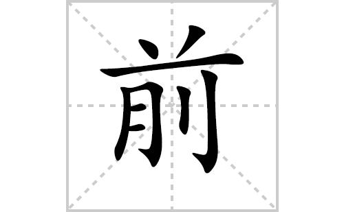 前的笔顺笔画怎么写(前的笔画、拼音、解释及成语详解)