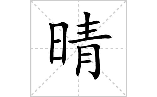 晴的笔顺笔画怎么写(晴的笔画、拼音、解释及成语详解)