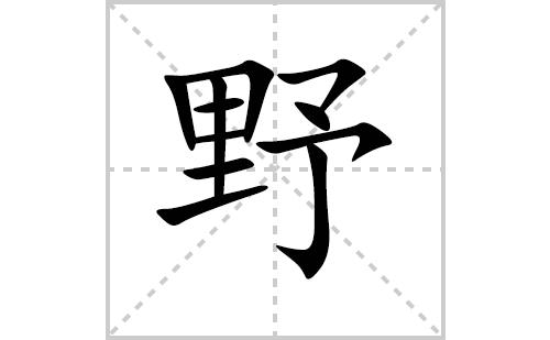 野的笔顺笔画怎么写(野的笔画、拼音、解释及成语详解)