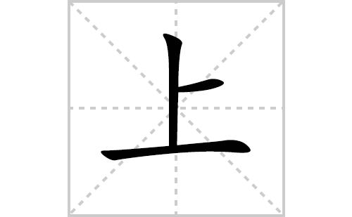 上的笔顺笔画怎么写(上的笔画、拼音、解释及成语详解)