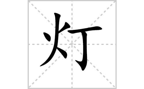 灯的笔顺笔画怎么写(灯的笔画、拼音、解释及成语详解)