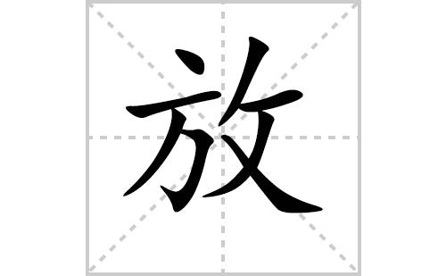 放的笔顺笔画怎么写(放的笔画、拼音、解释及成语详解)
