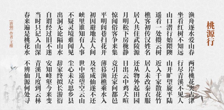 桃源行(古诗词作者、翻译注解及赏析)