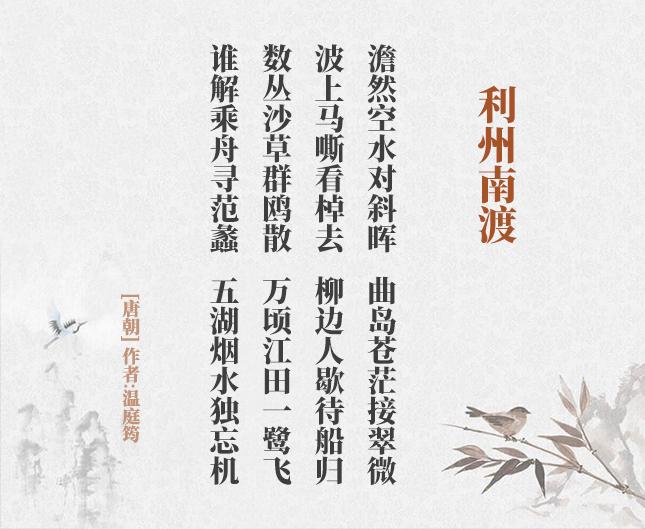 利州南渡(古诗词作者、翻译注解及赏析)