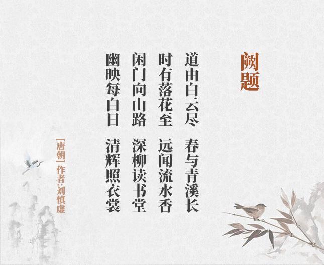 阙题(古诗词作者、翻译注解及赏析)