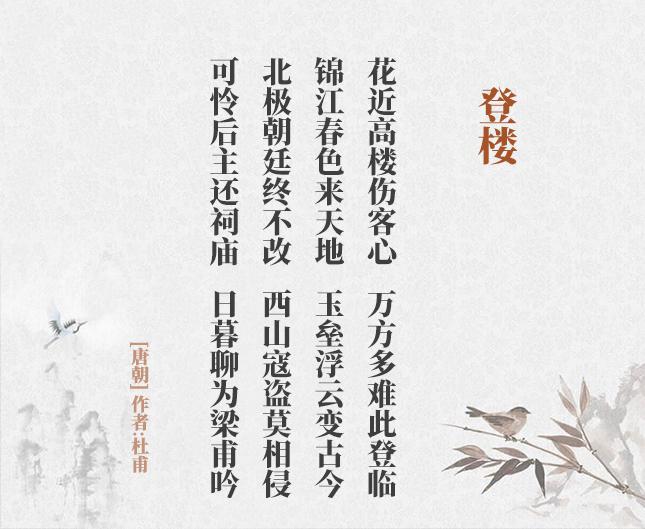 登楼杜甫(古诗词作者、翻译注解及赏析)