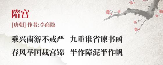 李商隐 隋宫(古诗词作者、翻译注解及赏析)