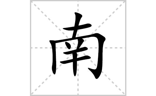 南的笔顺笔画怎么写(南的笔画、拼音、解释及成语详解)