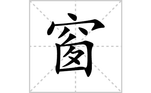 窗的笔顺笔画怎么写(窗的笔画、拼音、解释及成语详解)