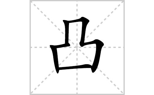 凸的笔顺笔画怎么写(凸的笔画、拼音、解释及成语详解)