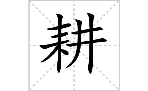 耕的笔顺笔画怎么写(耕的笔画、拼音、解释及成语详解)