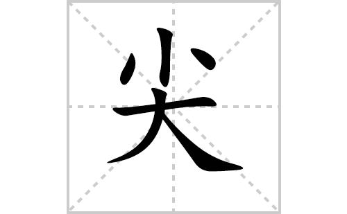 尖的笔顺笔画怎么写(尖的笔画、拼音、解释及成语详解)