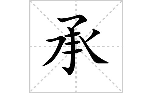承的笔顺笔画怎么写(承的笔画、拼音、解释及成语详解)