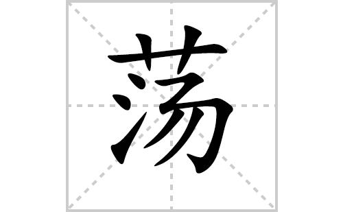 荡的笔顺笔画怎么写(荡的笔画、拼音、解释及成语详解)
