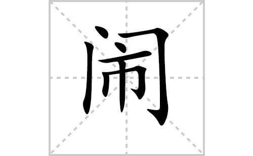 闹的笔顺笔画怎么写(闹的笔画、拼音、解释及成语详解)