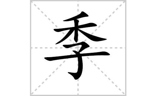 季的笔顺笔画怎么写(季的笔画、拼音、解释及成语详解)