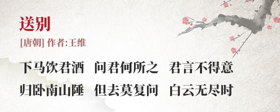 王维 送别(古诗词作者、翻译注解及赏析)