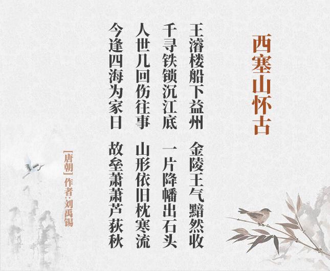 西塞山怀古 刘禹锡(古诗词作者、翻译注解及赏析)