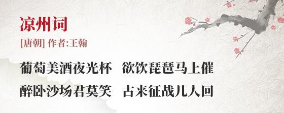 凉州词王翰(古诗词作者、翻译注解及赏析)