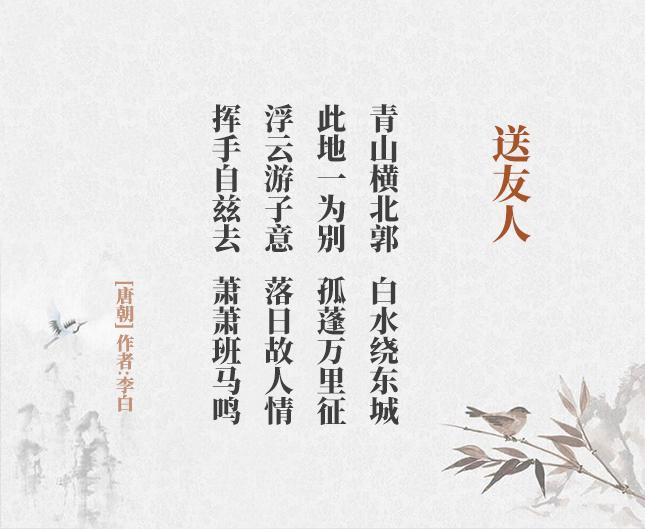 送友人李白(古诗词作者、翻译注解及赏析)