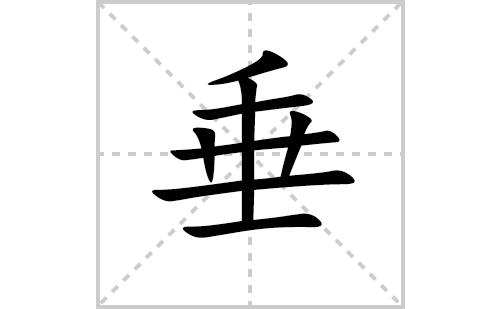 垂的笔顺笔画怎么写(垂的笔画、拼音、解释及成语详解)