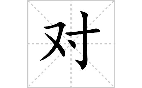 对的笔顺笔画怎么写(对的笔画、拼音、解释及成语详解)