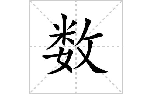 数的笔顺笔画怎么写(数的笔画、拼音、解释及成语详解)