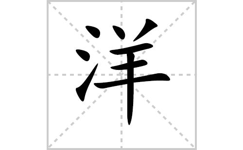 洋的笔顺笔画怎么写(洋的笔画、拼音、解释及成语详解)