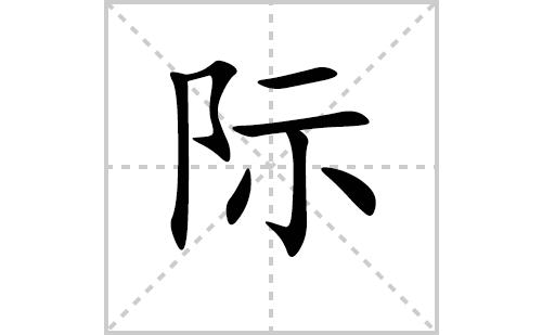 际的笔顺笔画怎么写(际的笔画、拼音、解释及成语详解)