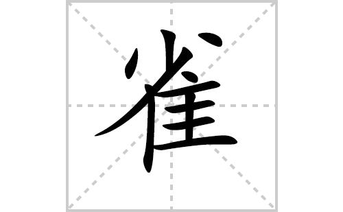 雀的笔顺笔画怎么写(雀的笔画、拼音、解释及成语详解)