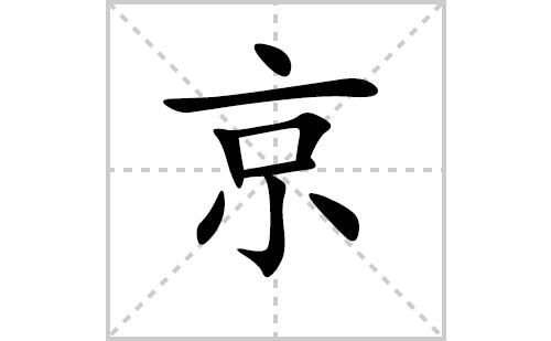 京的笔顺笔画怎么写(京的笔画、拼音、解释及成语详解)
