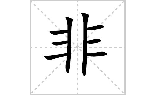 非的笔顺笔画怎么写(非的笔画、拼音、解释及成语详解)