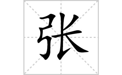 张的笔顺笔画怎么写(张的笔画、拼音、解释及成语详解)