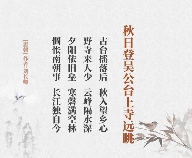 秋日登吴公台上寺远眺(古诗词作者、翻译注解及赏析)