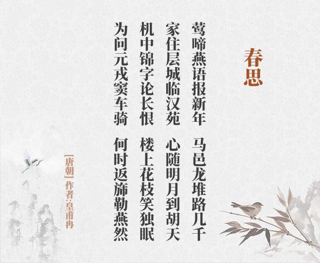 春思皇甫冉(古诗词作者、翻译注解及赏析)