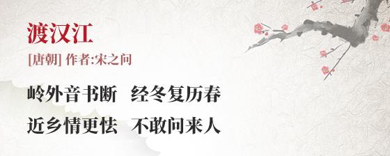 渡汉江 宋之问(古诗词作者、翻译注解及赏析)