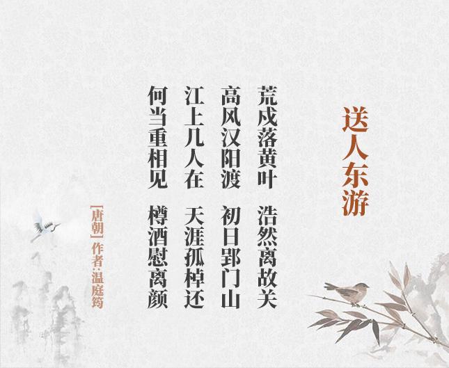 送人东游(古诗词作者、翻译注解及赏析)