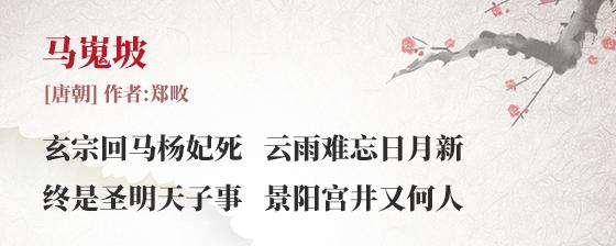 马嵬坡(古诗词作者、翻译注解及赏析)