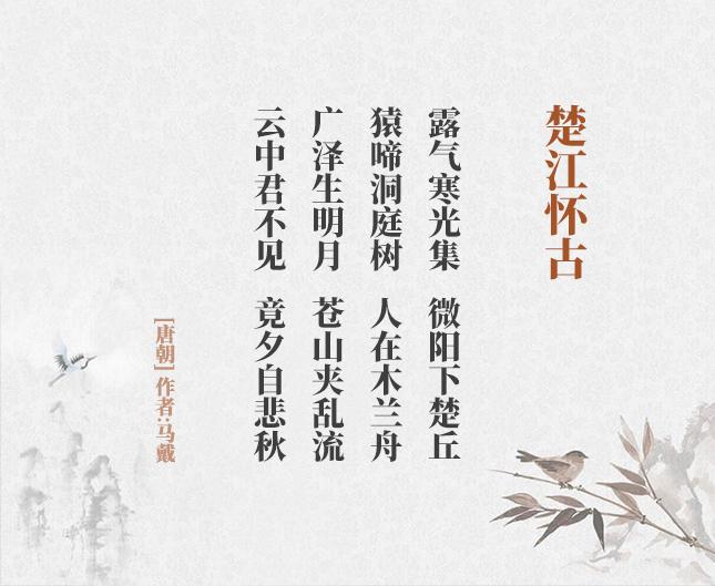 楚江怀古(古诗词作者、翻译注解及赏析)