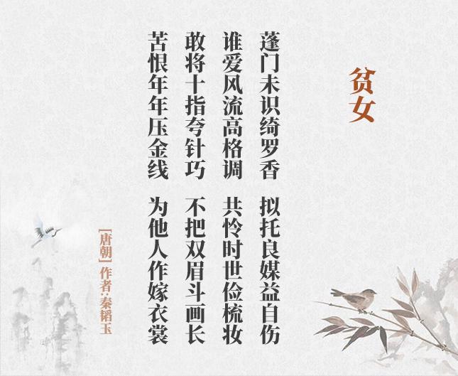 贫女(古诗词作者、翻译注解及赏析)