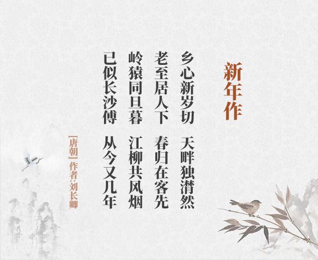 新年作(古诗词作者、翻译注解及赏析)