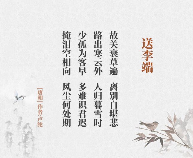 送李端(古诗词作者、翻译注解及赏析)