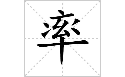 率的笔顺笔画怎么写(率的笔画、拼音、解释及成语详解)