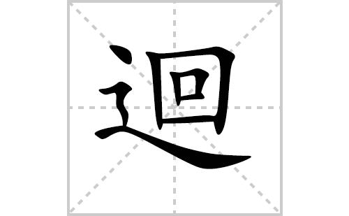 迴的笔顺笔画怎么写(迴的笔画、拼音、解释及成语详解)