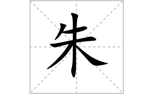朱的笔顺笔画怎么写(朱的笔画、拼音、解释及成语详解)