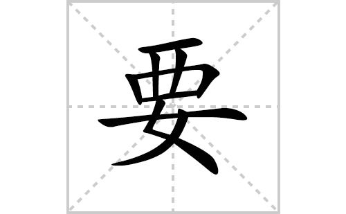 要的笔顺笔画怎么写(要的笔画、拼音、解释及成语详解)