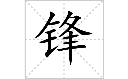 锋的笔顺笔画怎么写(锋的笔画、拼音、解释及成语详解)