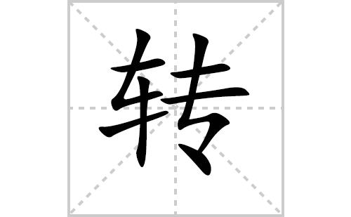 转的笔顺笔画怎么写(转的笔画、拼音、解释及成语详解)