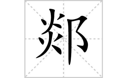 郯的笔顺笔画怎么写(郯的笔画、拼音、解释及成语详解)